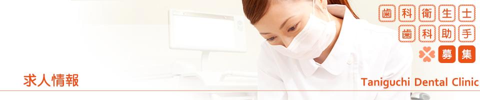 谷口歯科クリニックは歯科衛生士と歯科助手を募集しています