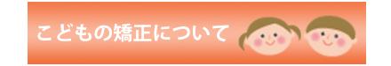 谷口歯科様(矯正)_17