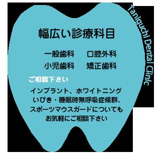 谷口歯科クリニック幅広い診療科目