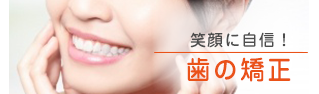 谷口歯科クリニックの矯正歯科