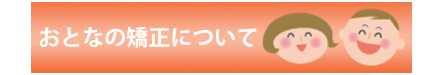 谷口歯科様(矯正)_19
