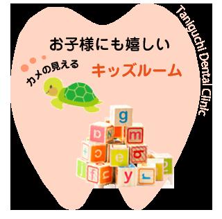 谷口歯科クリニックキッズルーム